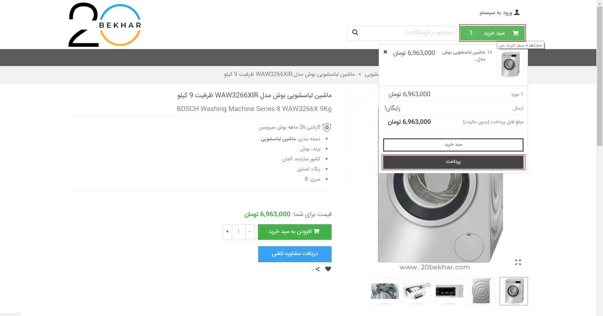 راهنمای خرید از فروشگاه آنلاین 20 بخر-مرحله دوم